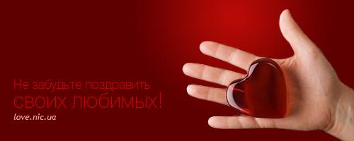 Акция ко дню святого Валентина от Nic